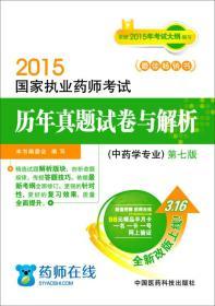 2015新版国家执业药师考试用书 历年真题试卷与解析 中药学专业
