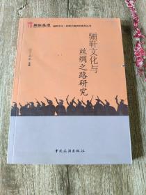 骊靬文化与丝绸之路研究/骊靬文化丝绸之路研究系列丛书