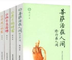 释心道文丛(全4册)佛教读物没什么放不下你可以不生气大圆满前行有求二十一度母给你温暖苦才是人生正念的奇迹
