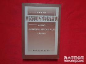 西汉简明军事科技辞典