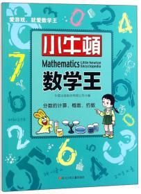 分数的计算,概数,约数/小牛顿数学王