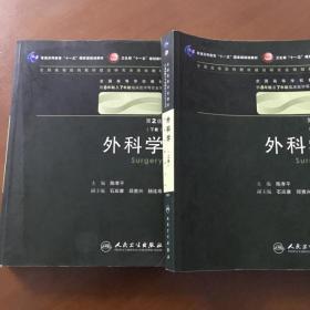 外科学 上下册 第二版 (无光盘)