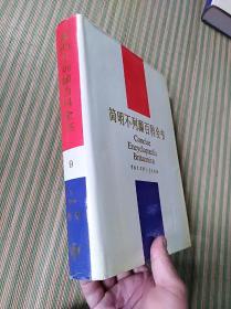 简明不列颠百科全书9(精装护封大16开)