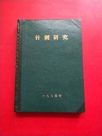针刺研究 1983年第8卷1-4 合订本