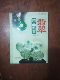 【翡翠精品鉴赏  肖永福签赠本