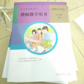 七年级下册,道德与法制,教师教学用书