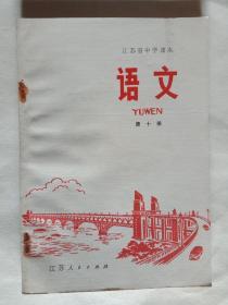 江苏省中学课本语文第十册(无涂划,保存完好)