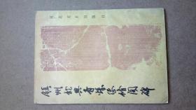 镇州龙兴寺铸像修阁碑