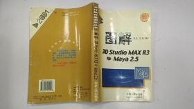 图解 3D Studio MAX R3与MaYa 2.5 书脊有伤 不影响观看