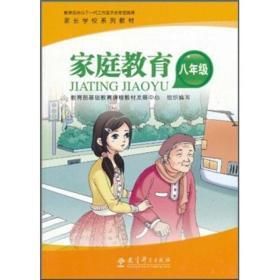 家长学校系列教材:家庭教育(8年级)
