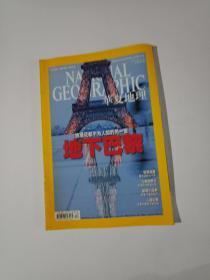 华夏地理 2011年2月号