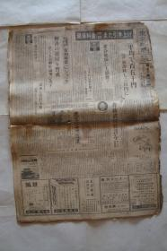 东京新闻   昭和42年1月20日  1-16版全