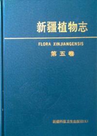 《新疆植物志:第五卷》