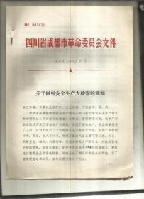四川省革命委员会文件 关于做好安全生产大检查的通知