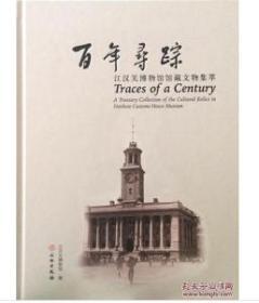 正版  百年寻踪-江汉关博物馆馆藏文物集萃  9D09f