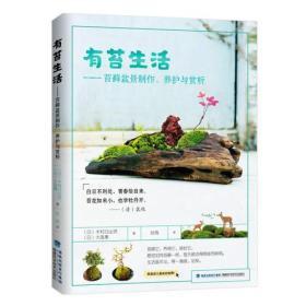 有苔生活:苔藓盆景制作、养护与赏析
