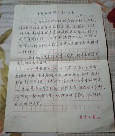 北京日报稿件手稿如图所示(379)