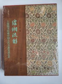 縹緗流彩——上海圖書館藏中國古代書籍裝潢藝術