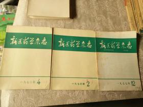中医书籍《新医药学杂志(1973年第2期、1976年第4期、1977年第12期)》铁橱西6--6(4)
