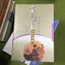 王季思推荐古代戏曲