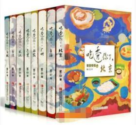 吃透你了上海北京西安武汉南京广州香港台北美食侦探系列(全8册)彩色图文版感受美食的文化及特色