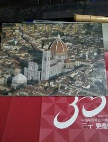外文版明信片十六张连体