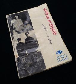 毛泽东生活实录