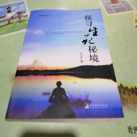 心灵觉悟丛书:探寻生死秘境