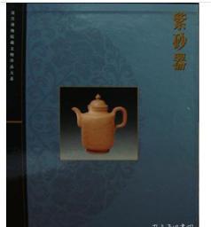 正版!!(故宫博物院藏文物珍品大系)紫砂器  9D09b