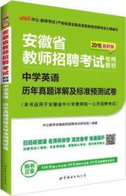 安徽省教师招聘 正版 中公教育安徽教师招聘考试研究院  9787510084232