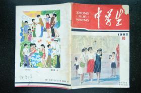 中学生1982年10