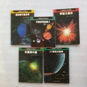 阿西莫夫少年宇宙丛书 水星和火星.行星世界的巨人.遥远的行星世界.21世纪太空城.宇宙大爆炸)5本合售