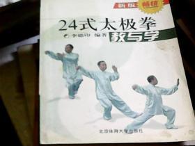 24式太极拳教与学(16开)