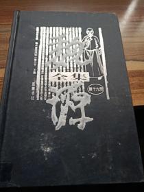 魏源全集(第十九册)