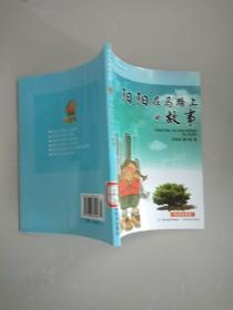 阳阳在马路上的故事——科学故事屋丛书
