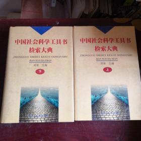 中国社会科学工具书检索大典(上下)