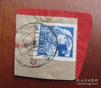 普8面值20分邮票销1958年4月19日江苏如东(7)--邮戳