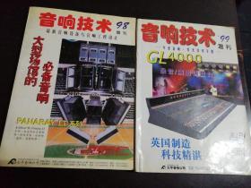 音响技术(98,99增刊)2本合售