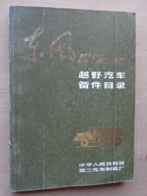 东风EQ240越野汽车备件目录 毛语录