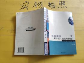 积极探索都市型工业发展新路:上海新华都市工业园区个案分析