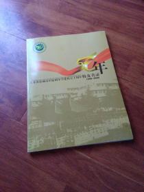 江苏省盐城市田家炳中学建校五十周年校友名录1958-2008