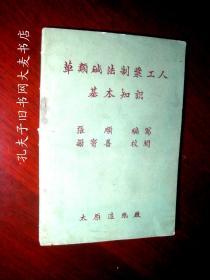 《草类碱法制浆工人基本知识》太原造纸厂(繁体字本)