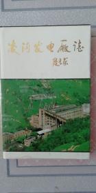 凌河发电厂志