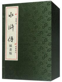 水浒传(插画版套装共8册)