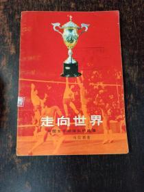 走向世界中国女子排球队的故事