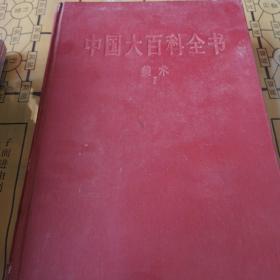 中国大百科全书美术1