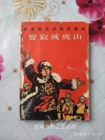革命现代京剧样板戏:《智取威虎山》(剧本`剧照、主要唱段简谱,人民文学出版社1968年版,个人藏书,品差)