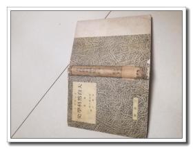 大自然科学史 第一卷ンマネンダ