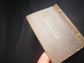 《海军体操教范,海军枪剑术教范》 合本, 内有多张附图,日版军事古书收藏之四, 早已绝版 ,很小开本(迷你),明治43年版本