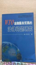 WTO金融服务贸易的法律问题研究